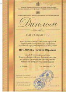 Diplom-Puzanova-739x1024