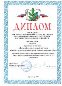 Диплом краевого конкурса Лучший колдоговор