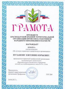 Краевой конкурс ПРОФСОЮЗ - копия