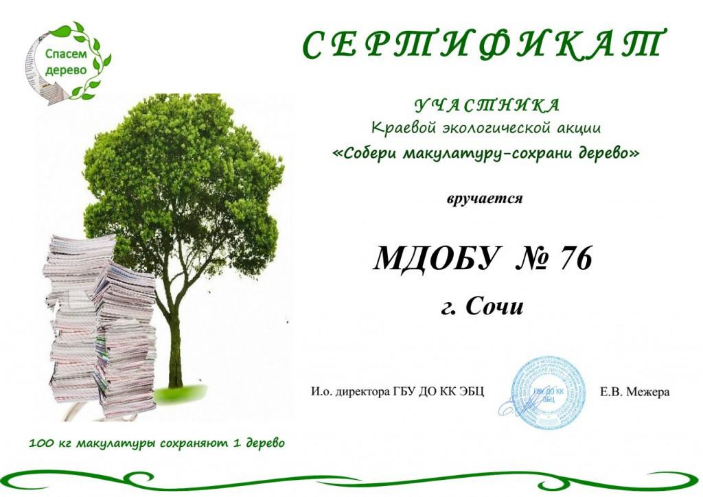 Собери макулатуру сохрани дерево уничтожение дел и составление описи